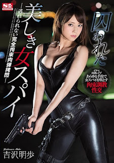 SSNI-379 Aki Yoshizawa Beautiful Woman Spy