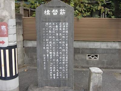 筋違橋の碑