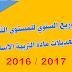توزيع سنوي للمستوى الثالث ابتدائي وفق منهاج التربية الاسلامية الجديد