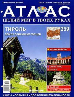 Читать онлайн журнал<br>Атлас. Целый мир в твоих руках (№359 2017)<br>или скачать журнал бесплатно