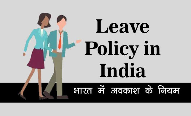 Leave Policy in India