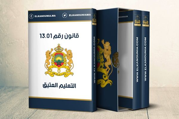 القانون رقم 13.01  في شأن التعليم العتيق PDF