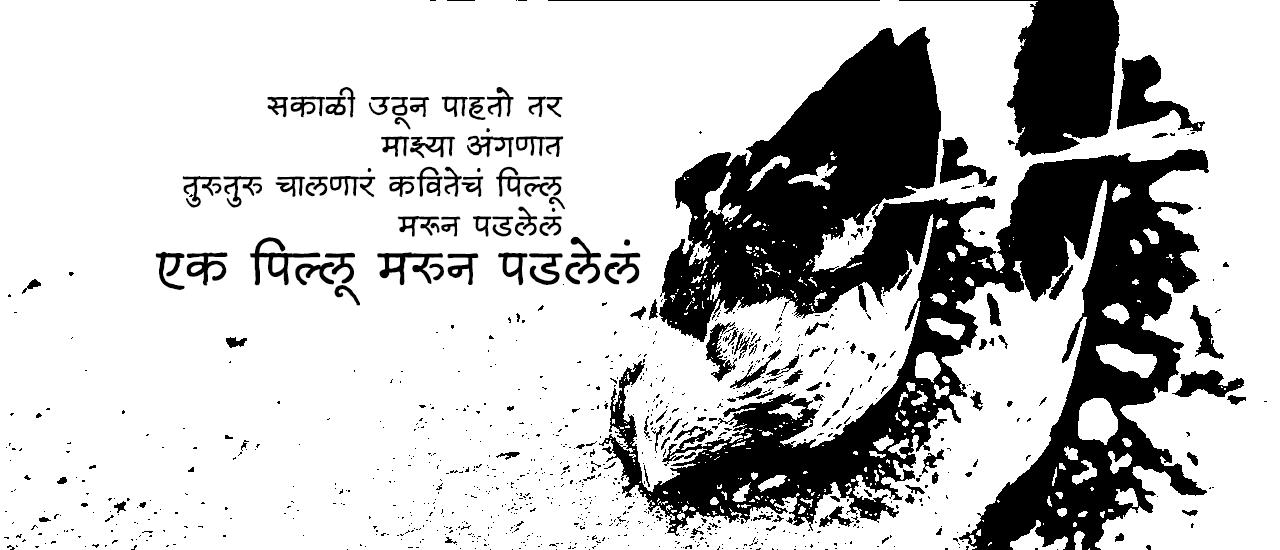 एक पिल्लू मरुन पडलेलं - मराठी कविता | Ek Pillu Marun Padlela - Marathi Kavita