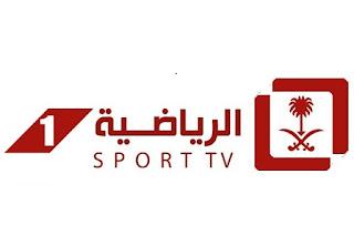 قناة الرياضية السعودية الاولي 1 بث مباشر بث مباشر