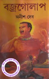 Bojrogolap by Anish Deb PDF Books