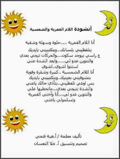 20841153 110030793045212 9128047591112946232 n - اللام القمرية واللام الشمسية