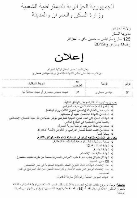 إعلان عن توظيف بمديرية السكن للجزائر العاصمة --جانفي 2019