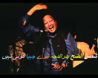 Shams u Doha Badr u duja Mp3 شمس الضحی بدرالدجی Nusrat Fateh Ali Khan