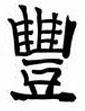 Китайские иероглифы и их значение: удача, счастье, любовь