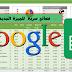 5 نصائح سرية  للميزة الجديدة في غوغل GOOGLE مهمة لك وبشكل كبير