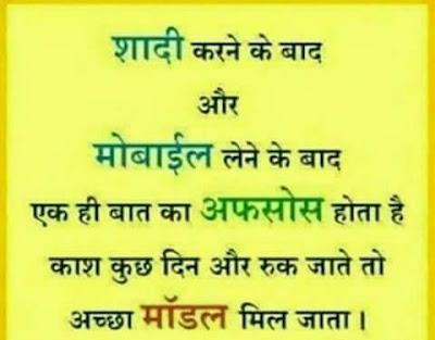 Shaddi Kerne Ke Baad or Mobile Lene Ke Baad Hindi Funny Jokes