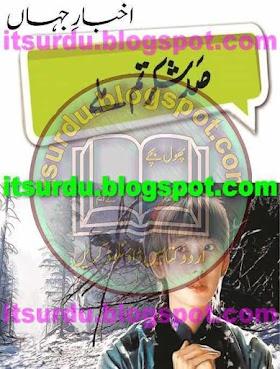 Sad Shukar Tum Milay By Akhbar e Jehan
