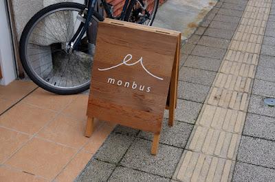 松本市の雑貨・セレクトショップ monbus(モンバス)