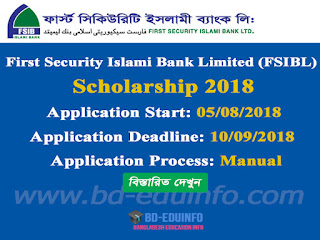 First Security Islami Bank Limited (FSIBL) Scholarship Circular 2018