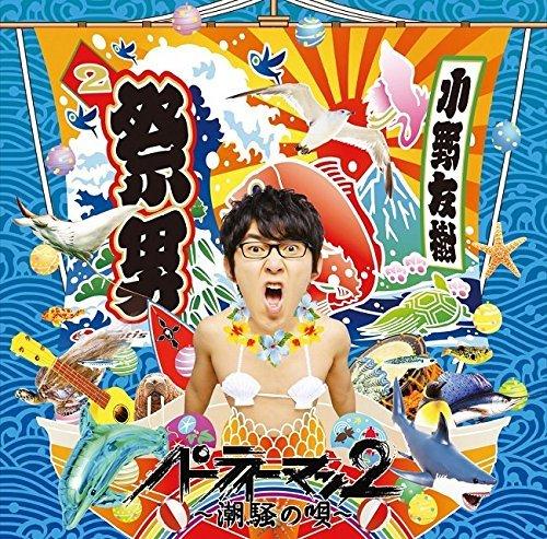 [Album] 小野友樹 – パーティーマン2 ~潮騒の唄~ (2016.06.22/MP3/RAR)