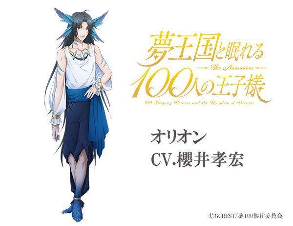 Yume Oukoku to Nemureru 100-Nin no Ouji-sama
