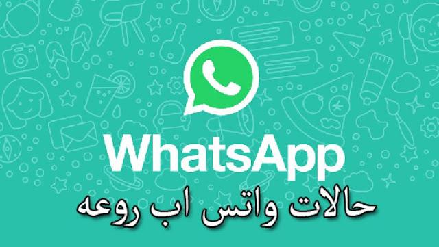 مدونة ولا حدا حالات واتس اب و فيس بوك و انستقرام سناب شات حكم