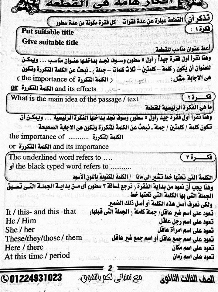 كيف تحصل على الدرجة النهائية في سؤال القطعة والترجمة؟ مع دكتور اللغة الانجليزية محمد فتحي 2