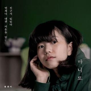 Lirik Lagu Jeong Eun Ji (Apink) - Manito Lyrics