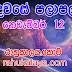 රාහු කාලය | ලග්න පලාපල 2020 | Rahu Kalaya 2020 |2020-11-12