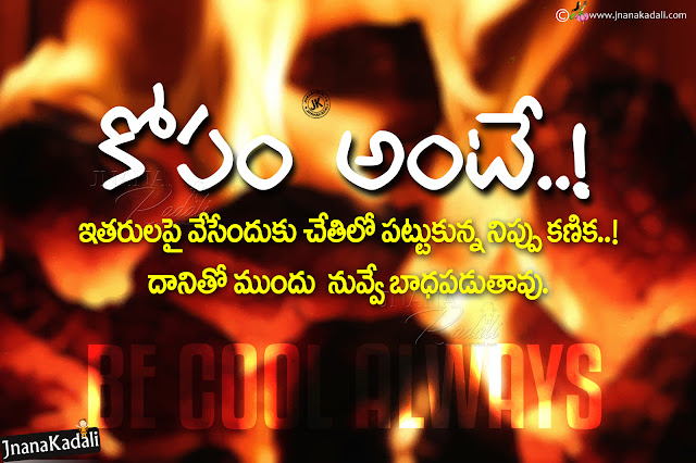 telugu online life quotes, best life messages in telugu, telugu life changing facts
