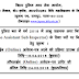 BPSSC ASI (Steno) Recruitment 2018 - Bihar Police Vacancy