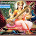 श्रीमहासरस्वतीसहस्रनामस्तोत्रम् ॥ Shri Mahasarasvati Sahasranama Stotram.