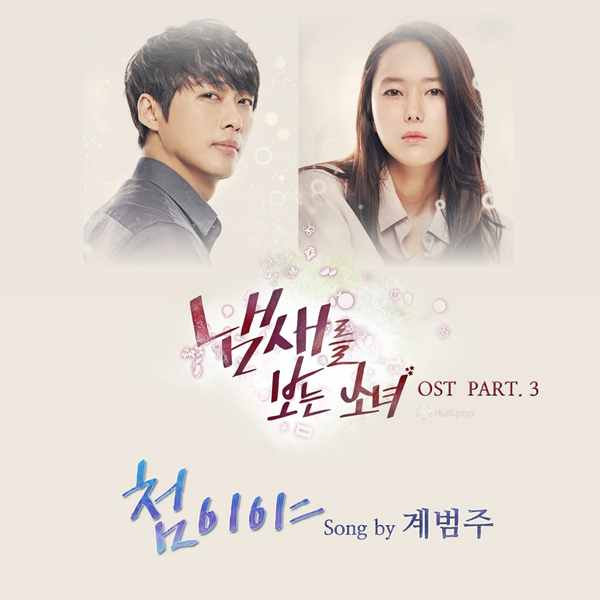 [Single] Kye Bum Zu – The Girl Who Can See Smells OST Part 3