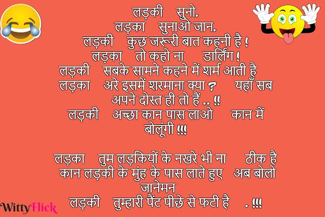 Chutkule In Hindi - जोक्स हिंदी में | बॉयफ्रेंड और गर्लफ्रेंड जोक्स