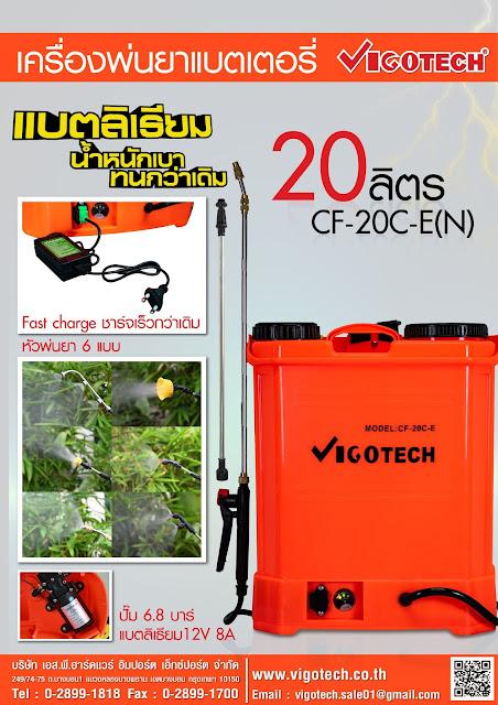 โบว์ชัวร์ VIGOTECH เครื่องพ่นยาแบตเตอรี่ 20 ลิตร 6.8 บาร์ (แบตเตอรี่ลิเธียมไอออน)