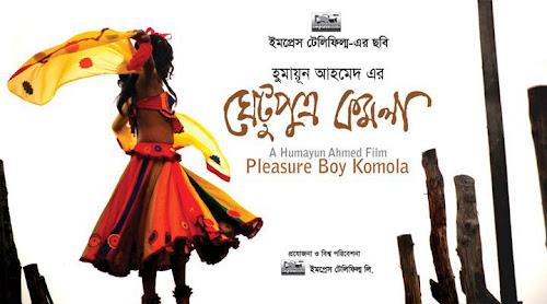 Ghetu Putro Komola (2012) Bangla Movie Mp3 Songs Download