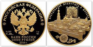 Памятная монета: Историко-архитектурный ансамбль Новодевичьего монастыря в Москве, 10 000 рублей
