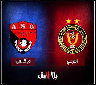مشاهدة مباراة الترجى ومستقبل قابس اليوم بث مباشر فى الدورى التونسى