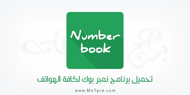تحميل تطبيق نمبربوك لجميع الأجهزة 2019 Number Book