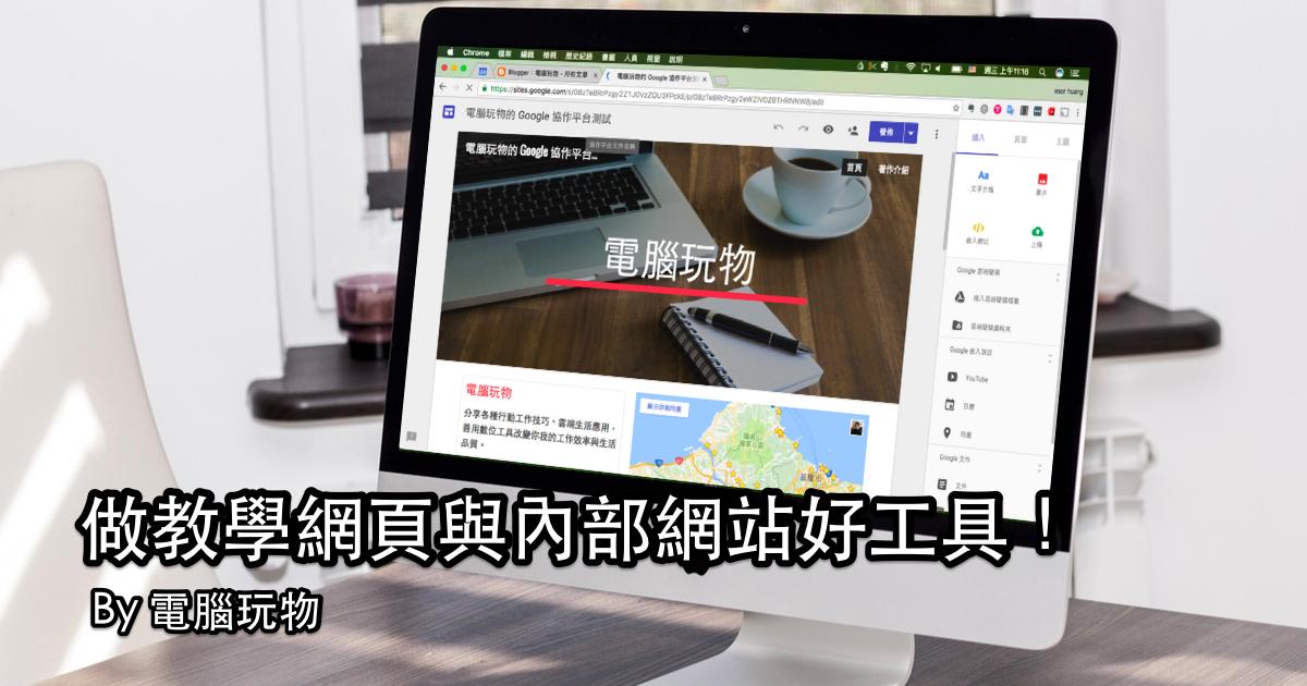 全新 Google 協作平台推出 ,做漂亮網站跟編輯文件一樣簡單
