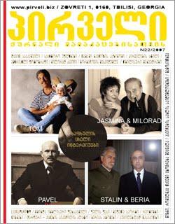 InstaForex Malaysia - Majalah Pirveli (Disember, 2009)