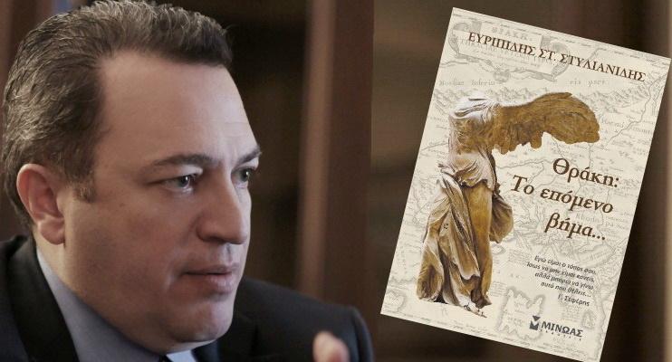 """Παρουσίαση στην Αλεξανδρούπολη του βιβλίου του Ευριπίδη Στυλιανίδη """"Θράκη: Το επόμενο βήμα..."""""""