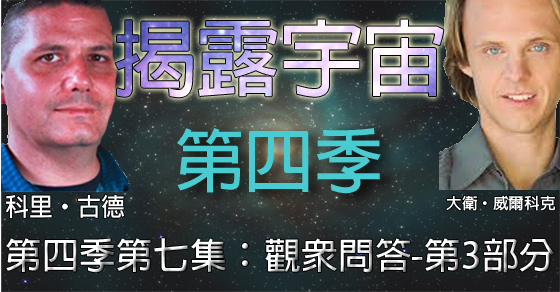 揭露宇宙:第四季:第七集:觀眾問答-第3部分