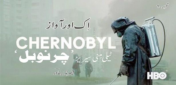 chernobyl-tele-miniseries