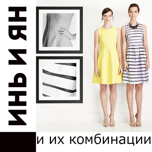 Комбинации инь и ян в крое одежды
