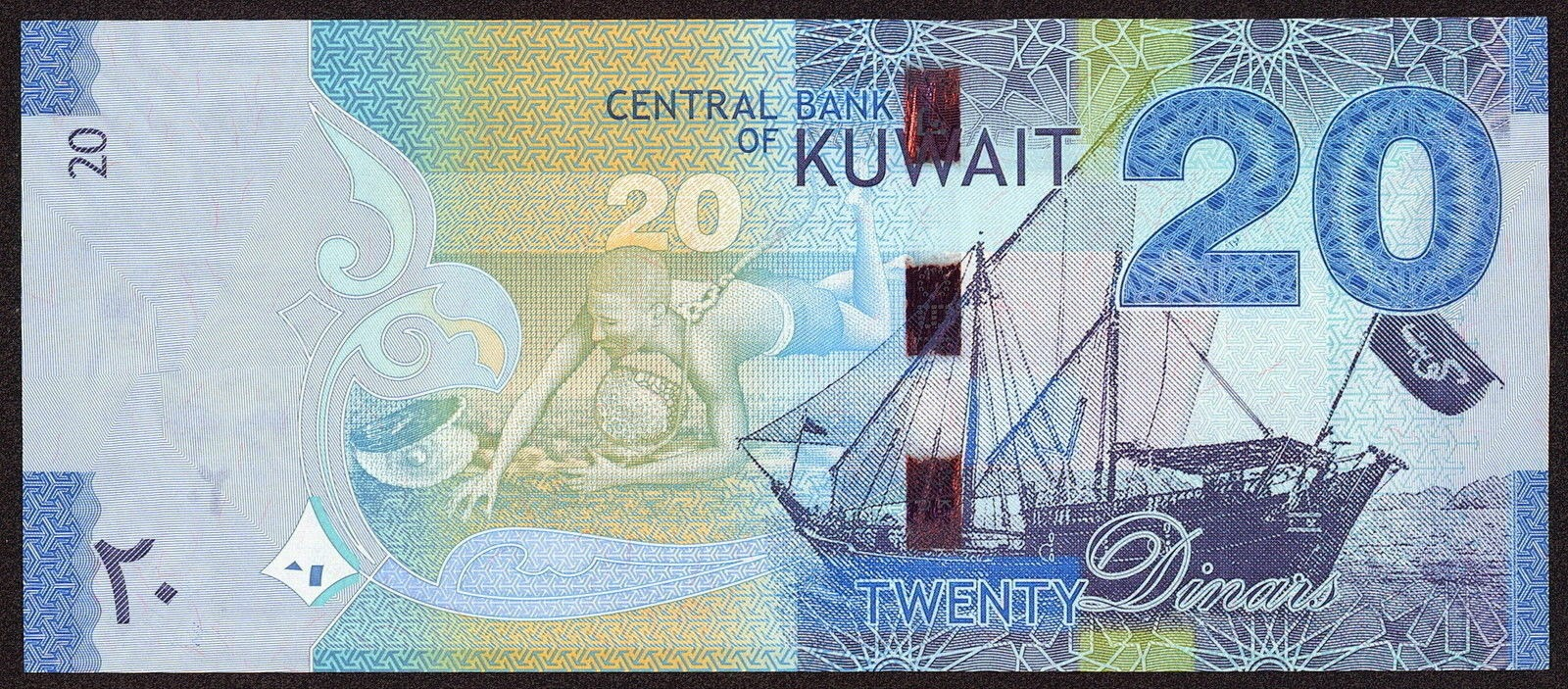 Kuwait money currency 20 Dinars banknote 2014