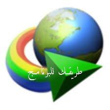internet download manager - تحميل انترنت داونلود مانجر IDM