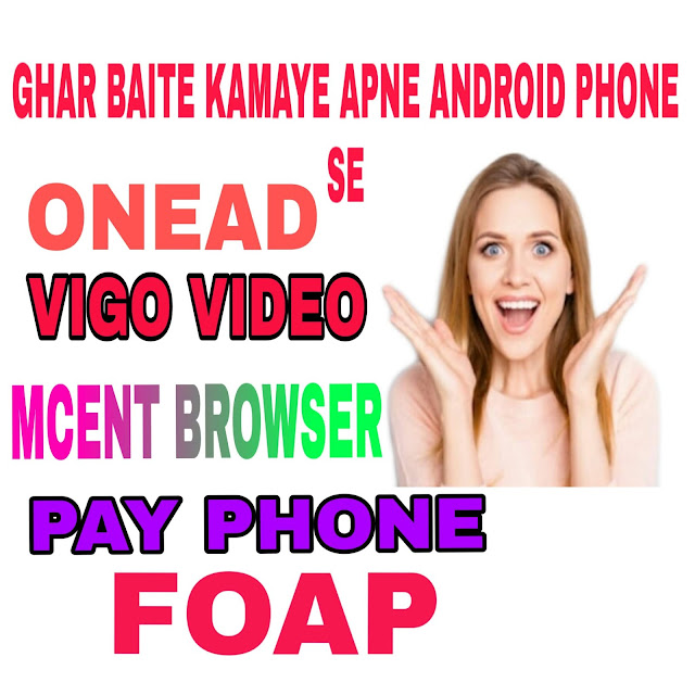 Top 5 ways how to earn money from android app  Best earning android application in India[full guide in Hindi]