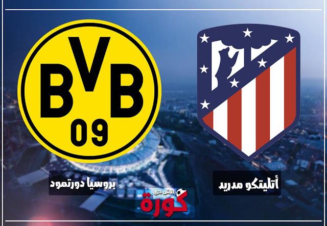 مشاهدة مباراة بوروسيا دورتموند واتليتكو مدريد بث مباشر 24-10-2018 دوري أبطال أوروبا