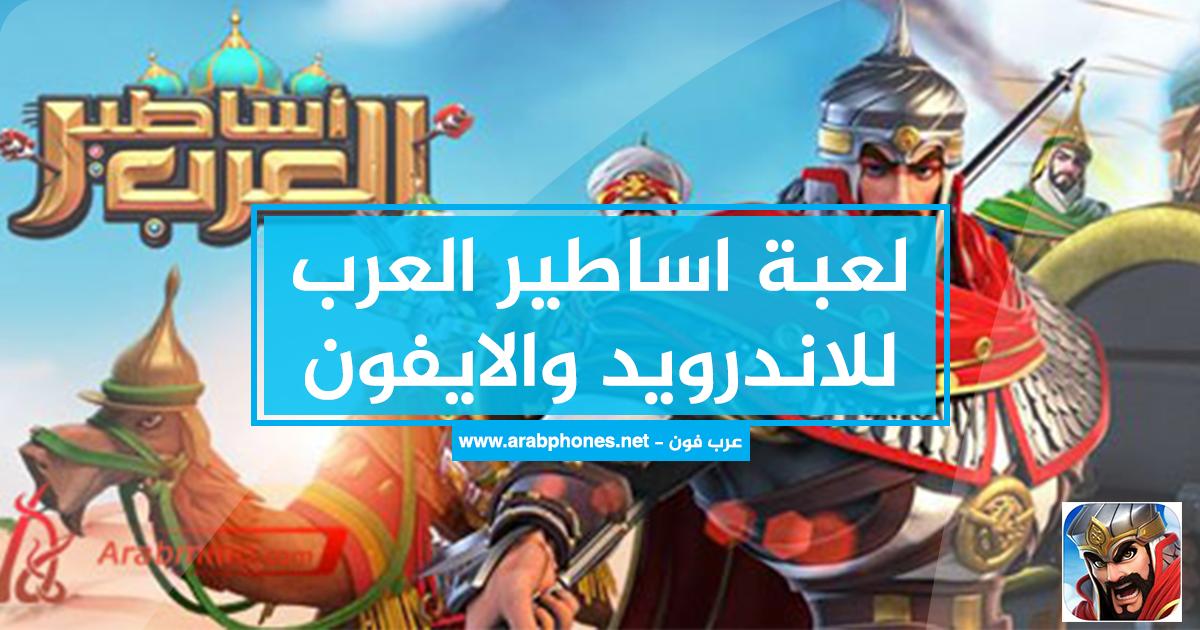 تحميل لعبة اساطير العرب apk للاندرويد والايفون