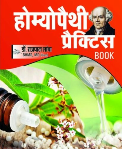 Homeopathy practice book