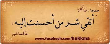 Hatemshair اتق شر من احسنت اليه