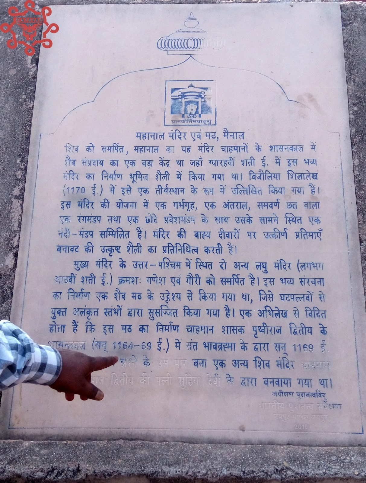 Inscription about Mahanal temple and Monastery