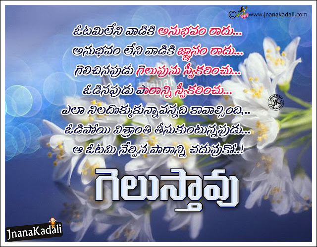 Telugu life Quotes, winning moment quotes in Telugu, Motivational Quotes in Telugu