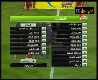 al-ahly-vs-al-dakhlia 2-0 goals 9-6-2016
